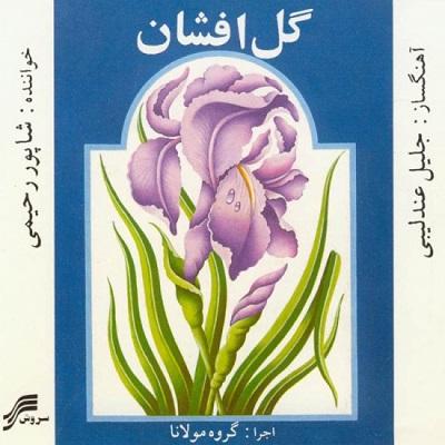 دانلود آلبوم شاپور رحیمی گل افشان