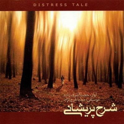 دانلود آلبوم جدید حجت اشرف زاده شرح پریشانی