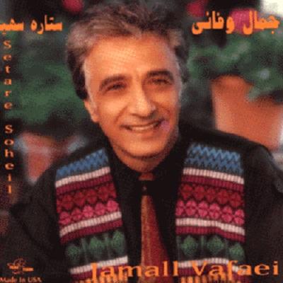 دانلود آهنگ جمال وفایی دختر شیرازی