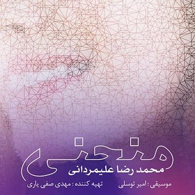دانلود آهنگ محمد رضا علیمردانی منحنی