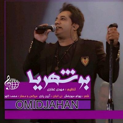 دانلود آهنگ جدید امید جهان بوشهریا