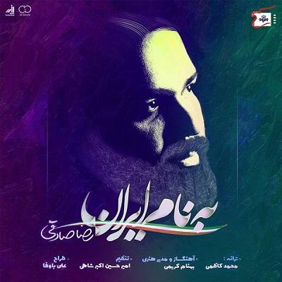 دانلود آهنگ جدید رضا صادقی به نام ایران