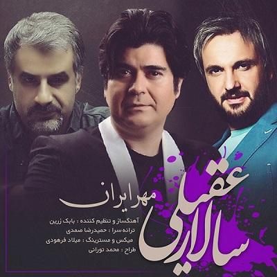 دانلود آهنگ سالار عقیلی مهر ایران