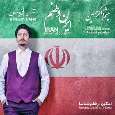 دانلود آهنگ جدید شیرازیس باند ایران وطنم