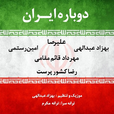دانلود آهنگ جدید دوباره ایران از امین رستمی ، بهزاد عبدالهی ، مهرداد قائم مقامی ، رضا کشورپرست و علیرصا