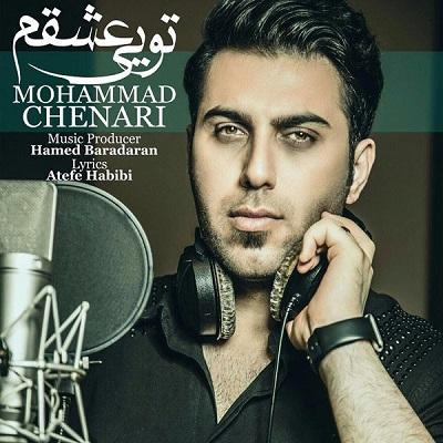 دانلود آهنگ محمد چناری تویی عشقم