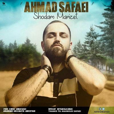 دانلود آهنگ جدید احمد صفایی شدم مریضت