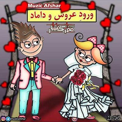 دانلود آهنگ و شاد موزیک افشار ورود عروس و داماد