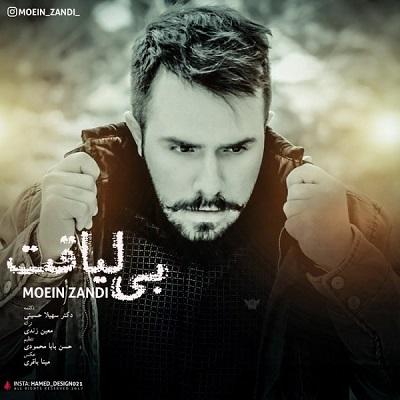 دانلود آهنگ معین زندی بی لیاقت - دکلمه دکتر سهیلا حسینی