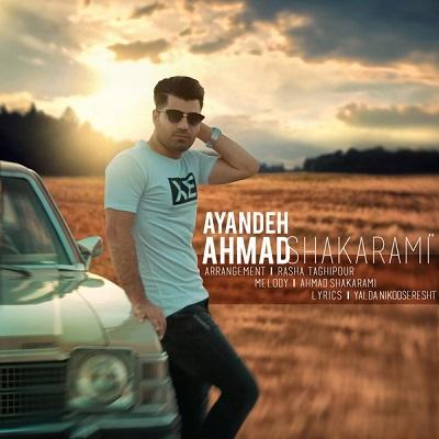 دانلود آهنگ احمد شاکرمی آینده