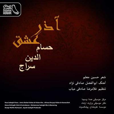 دانلود آهنگ حسام الدین سراج آذر عشق (شورش عاشقان)