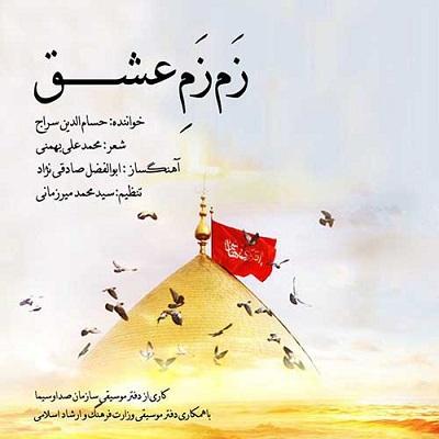 دانلود آهنگ حسام الدین سراج زم زم عشق