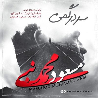 دانلود آهنگ مسعود محمد نبی سردرگمی