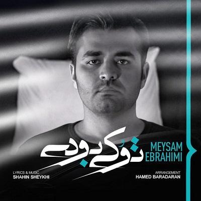 دانلود آهنگ جدید میثم ابراهیمی تو کی بودی