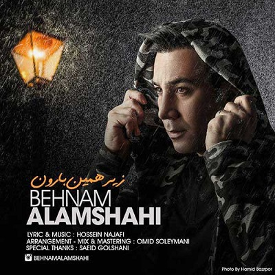 دانلود آهنگ بهنام علمشاهی زیر همین بارون