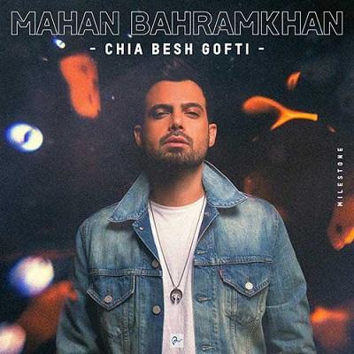 دانلود آهنگ ماهان بهرام خان چیا بش گفتی