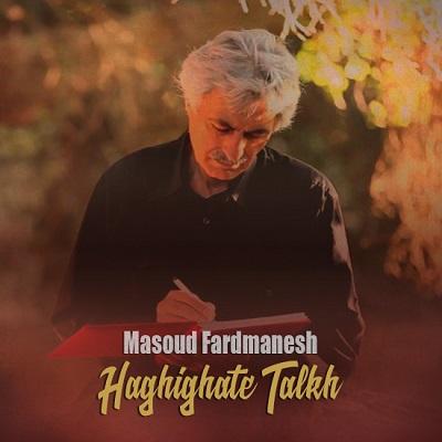 دانلود آلبوم مسعود فردمنش حقیقت تلخ