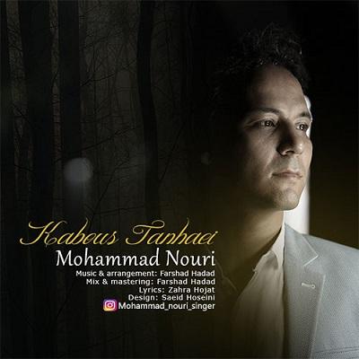 دانلود آهنگ محمد نوری کابوس تنهایی