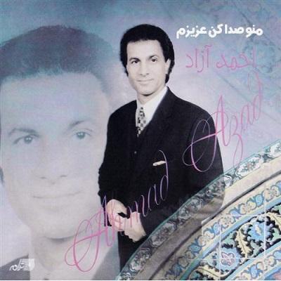 دانلود آلبوم احمد آزاد منو صدا کن عزیزم