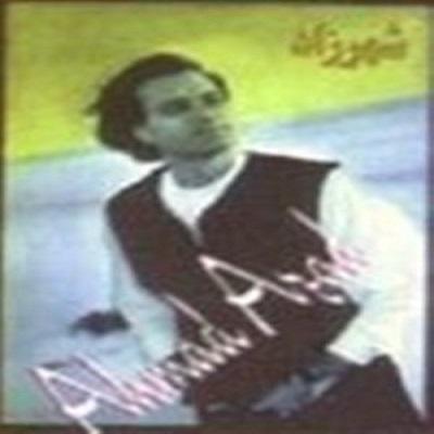 دانلود آهنگ احمد آزاد شهرزاد (برقص ای شهرزاد قصه هایم برقص)