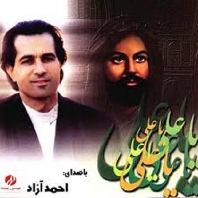 دانلود آلبوم احمد آزاد یا علی