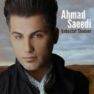 دانلود آهنگ احمد سعیدی دوست دارم (یکاری میکنم عاشق من شی)