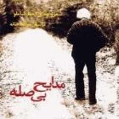 دانلود آلبوم احمد شاملو مدایح بی صله