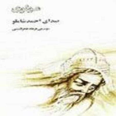 دانلود آلبوم احمد شاملو مولوی