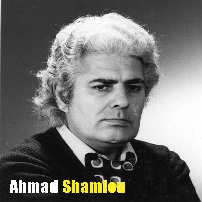 دانلود آلبوم احمد شاملو شب شعر در آمریکا