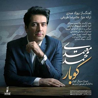 دانلود آهنگ جدید محمد معتمدی کوبار ( تیتراژ ) (بر لوح دل من غزل عشق )