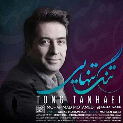 دانلود آهنگ جدید محمد معتمدی تنگ تنهایی (باد حسرت بر آینه موجی)