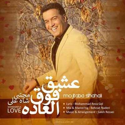 دانلود آهنگ مجتبی شاه علی عشق فوق العاده (بیا پیشم بشین و نگام کن)