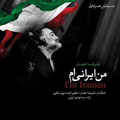 دانلود آهنگ جدید علیرضا عصار من ایرانی ام (وطن میتپد روی پیراهنم)