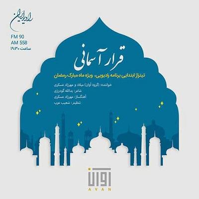 دانلود آهنگ جدید آوان باند قرار آسمانی (تیتراژ ابتدایی برنامه رادیویی رمضان 97)