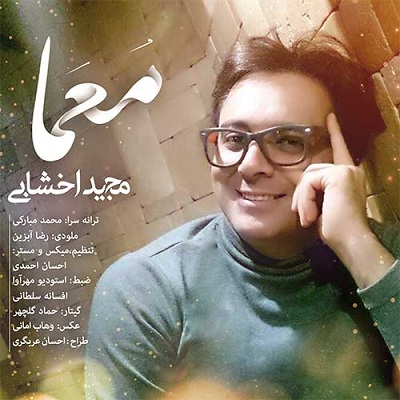 دانلود آهنگ جدید مجید اخشابی معما (تا لبانت باز شد طعم عسل از دست رفت)