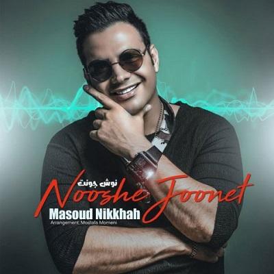 دانلود آهنگ جدید مسعود نیکخواه نوش جونت (چند شبه رفتی و نیستی)