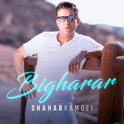 دانلود آهنگ شهاب کامویی بیقرار (ماله منی)