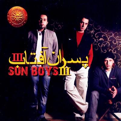 دانلود آهنگ پسران آفتاب نفرینی