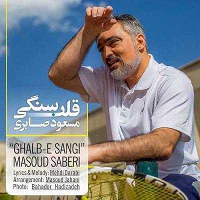 دانلود آهنگ جدید مسعود صابری قلب سنگی (مگه قلب تو از سنگه)