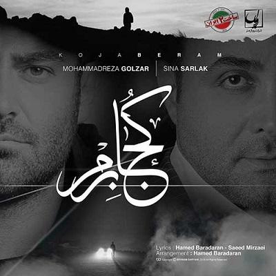 دانلود آهنگ جدید محمد رضا گلزار و سینا سرلک کجا برم (تیتراژ سریال ساخت ایران دو)