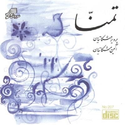 دانلود آلبوم پرویز مشکاتیان تمنا (سنتور بی کلام)