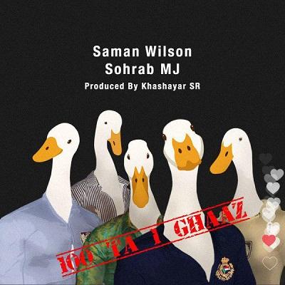 دانلود آهنگ جدید سهراب ام جی و سامان ویلسون صدتا یک غاز