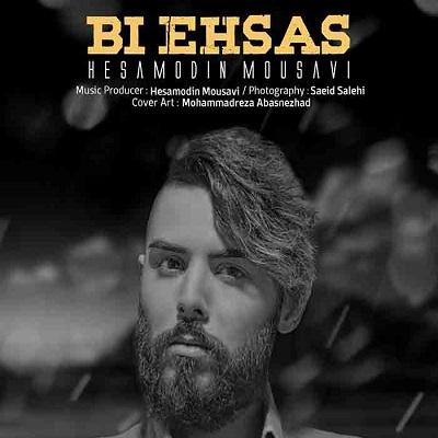 دانلود آهنگ جدید حسام الدین موسوی بی احساس (هر کاری میکنم که باشی)