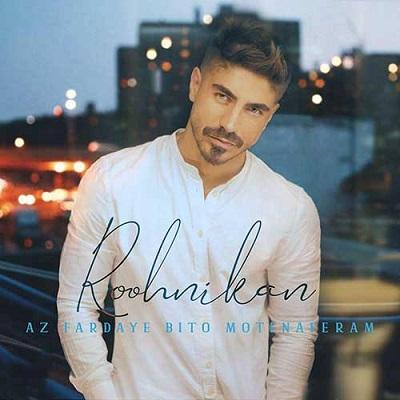 دانلود آهنگ جدید مسعود روح نیکان از فردای بی تو متنفرم (تنهایی بم نمیاد)