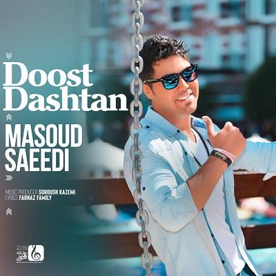 دانلود آهنگ جدید مسعود سعیدی دوست داشتن (از وقتی عشقو نشون)