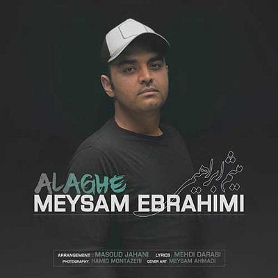 دانلود آهنگ جدید میثم ابراهیمی علاقه (چرا هر چی راه میام)