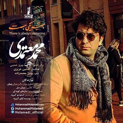 دانلود آهنگ جدید محمد معتمدی همیشه یکی هست (که رفتنش سکوت)