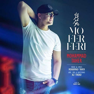 دانلود آهنگ جدید محمد طاهر مو فرفری (همه دنیا عشق زندگیم)