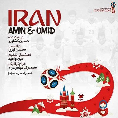 دانلود آهنگ جدید امین و امید ایران (دوباره من دوباره ما)