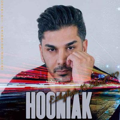 دانلود آهنگ جدید هونیاک عشق تو کی شد (میشه بگی چی شده)